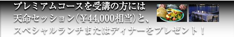 吉祥研究会プレミアムコースプレゼント