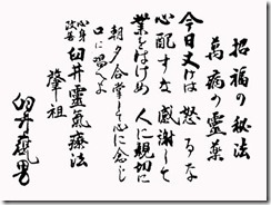 gokai_doi
